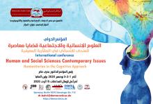 """Photo of جدول أعمال مؤتمرات المركز الديمقراطي العربي سنة """"2020"""" مكان الأقامة ألمانيا – برلين"""