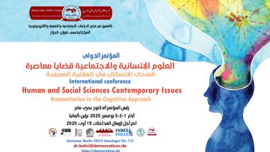 Photo of المؤتمر الدولي: العلوم الإنسانية والاجتماعية قضايا معاصرة المنحى الإنساني في المقاربة المعرفية