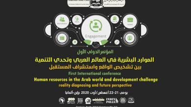Photo of الموارد البشرية في العالم العربي وتحدي التنمية بين تشخيص الواقع واستشراف المستقبل