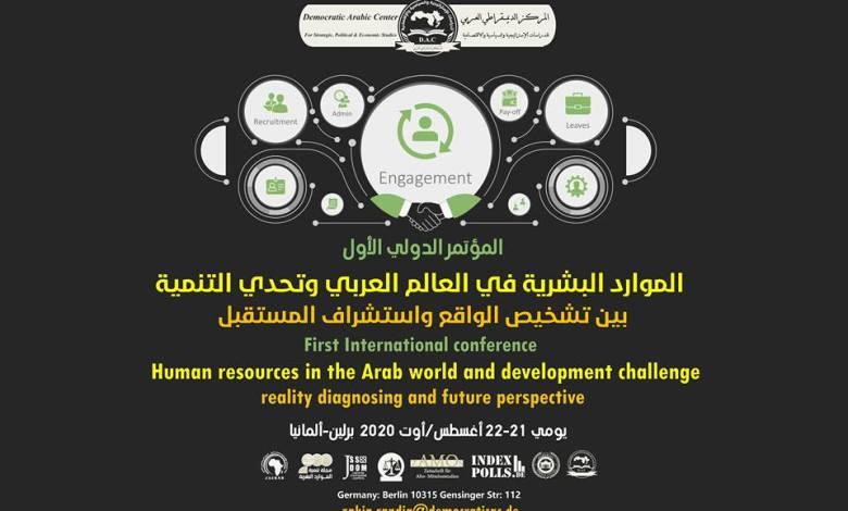 الموارد البشرية في العالم العربي وتحدي التنمية بين تشخيص الواقع واستشراف المستقبل