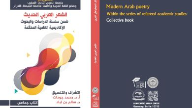Photo of الشعر العربي الحديث ضمن سلسلة الدراسات والبحوث الأكاديمية العلمية المحكمة