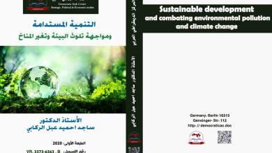 Photo of التنمية المستدامة ومواجهة تلوث البيئة وتغير المناخ