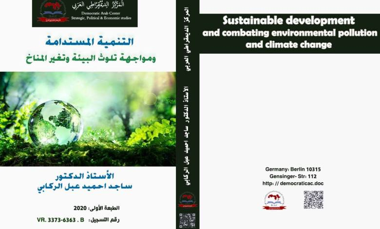 التنمية المستدامة ومواجهة تلوث البيئة وتغير المناخ
