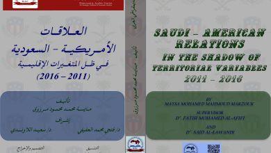 Photo of العلاقات الأمريكية – السعودية في ظل المتغيرات الإقليمية (2011 – 2016م)