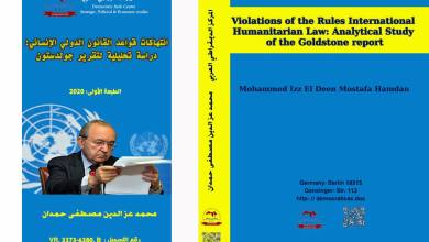 Photo of انتهاكات قواعد القانون الدولي الإنساني : دراسة تحليلية لتقرير جولدستون
