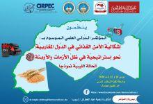 Photo of إشكاليه الأمن الغذائي في الدول المغاربيه : نحو إستراتيجية في ظل الأزمات والأوبئة  الحالة الليبية نموذجا