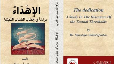 Photo of الإهداء – دراسة في خطاب العتبات النصية