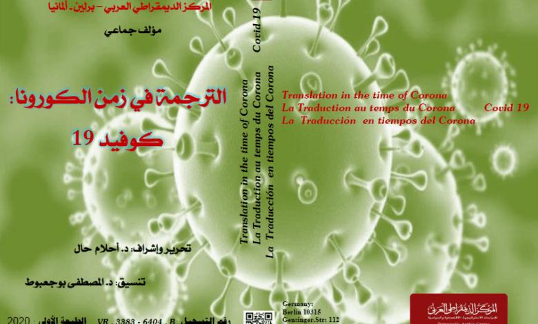 كتاب الترجمة في زمن الكورونا : كوفيد 19