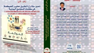 Photo of تصور مقترح لتطبيق معايير الحوكمة في كليات المجتمع اليمنية