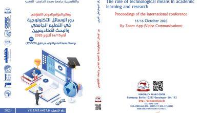 Photo of دور الوسائل التكنولوجية في التعليم الجامعي والبحث الأكاديميين