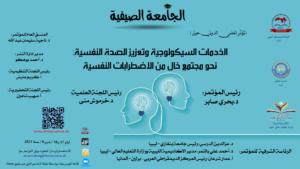 مؤتمر - الخدمات السيكولوجية - الجامعة الصيفية