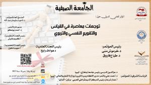 مؤتمر - القياس والتقويم النفسي والتربوي - الجامعة الصيفية