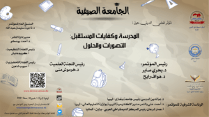مؤتمر - المدرسة وكفايات المستقبل - الجامعة الصيفية