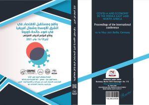 واقع ومستقبل الاقتصاد في الشرق الأوسط وشمال أفريقيا في ضوء جائحة كورونا