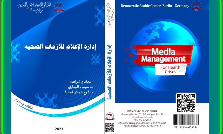 كتاب إدارة الإعلام للأزمات الصحية