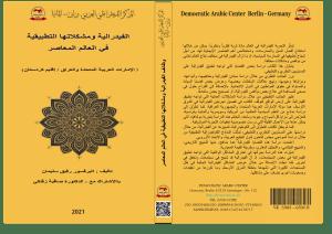 الفيدرالية ومشكلاتها التطبيقية في العالم المعاصر (الإمارات العربية المتحدة والعراق - إقليم كردستان)