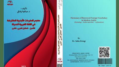 معجم المفردات الأجنبية المقترضة في اللغة العربية الحديثة التأصيل - المقابل العربي- الشرح