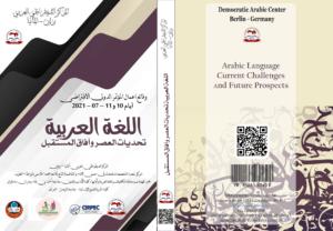 اللغة العربية تحديات العصر وآفاق المستقبل