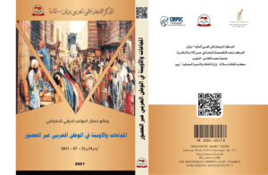 المجاعات والأوبئة في الوطن العربي عبر العصور