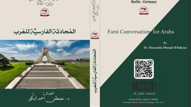المُحادثة الفارسيَّة للعَرب