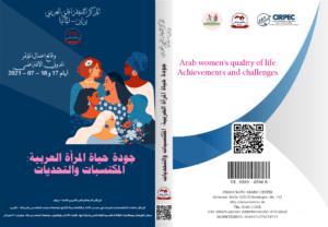 جودة حياة المرأة العربية المكتسبات والتحديات