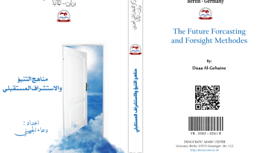 مناهج التنبؤ والاستشراف المستقبلي