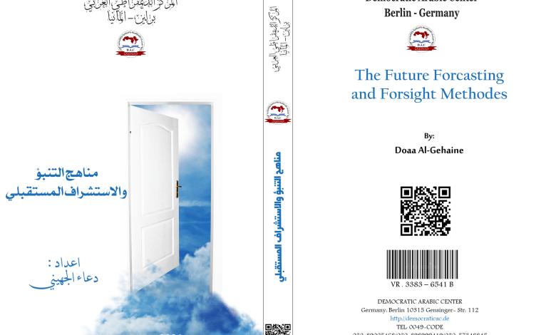 كتاب مناهج التنبؤ والاستشراف المستقبلي