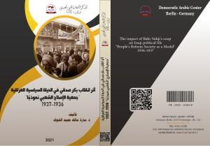 """أثر انقلاب بكر صدقي في الحياة السياسية العراقية """"جمعية الإصلاح الشعبي نموذجًا"""" 1936-1937"""