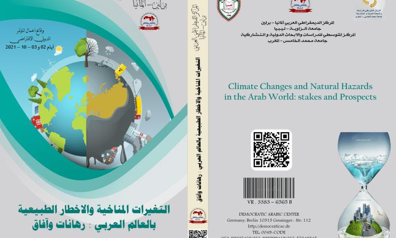 التغيرات المناخية والاخطار الطبيعية بالعالم العربي : رهانات وآفاق