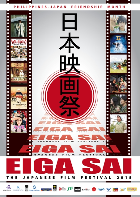"Captivating Films Take Center-stage at the ""Eiga Sai"" Japanese Film Festival 2015"