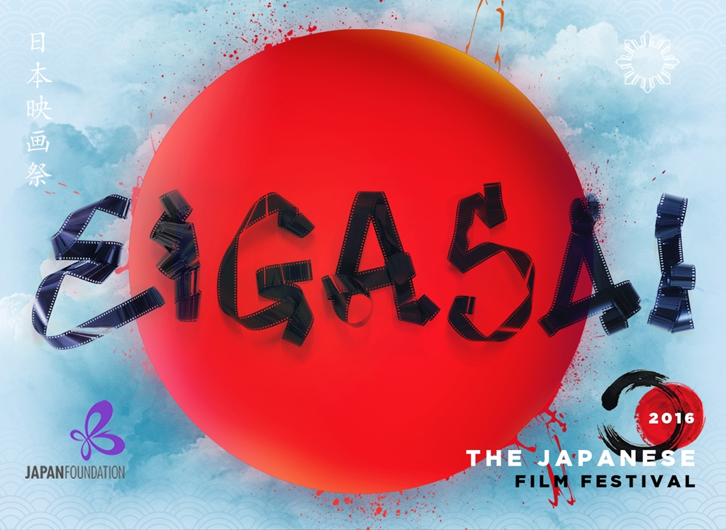 Eiga Sai 2016 Brings Japanese Literature To The Big Screen [Updated]