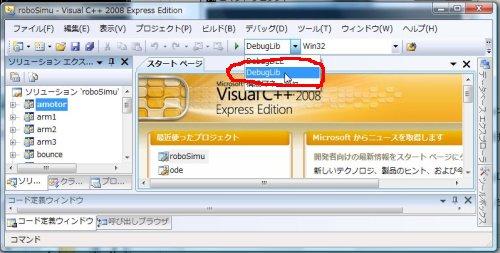 vs2008targetlib2.jpg