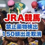 JRA競馬の画像