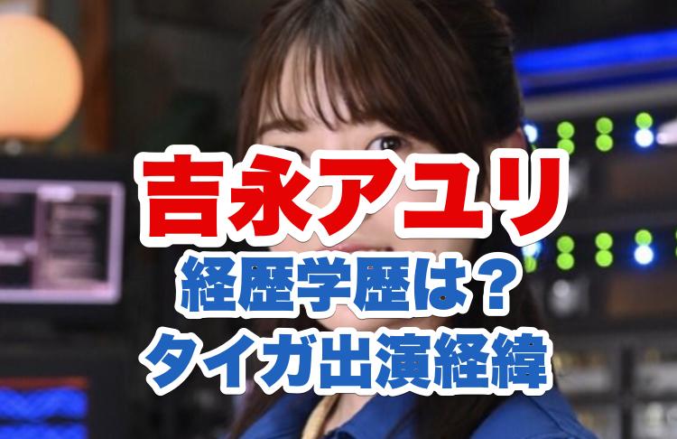 吉永アユリの顔画像