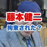 藤本健二の顔画像