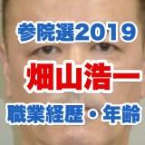 畑山浩一候補の画像