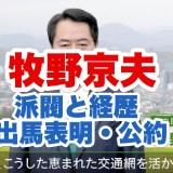 牧野京夫国交副大臣の顔画像