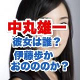 伊藤歩の顔画像