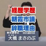 大橋昌信の政見放送時の画像
