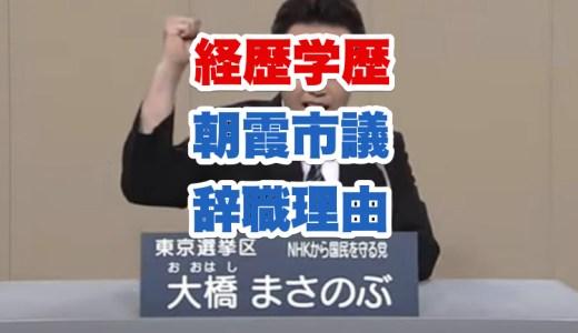 大橋昌信(N国党)の経歴学歴|朝霞市議辞職理由がヤバ過ぎる|現住所や逮捕された理由も