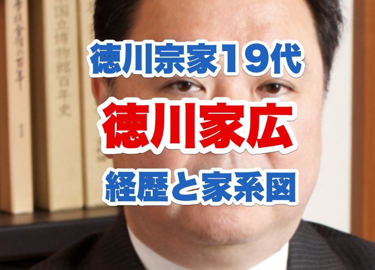 徳川家広の顔画像