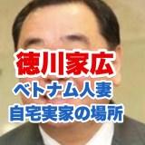 徳川家広の笑顔