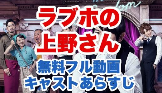 ラブホの上野さん(ドラマ)の無料フル動画配信視聴方法|ネタバレあらすじやキャストと評価