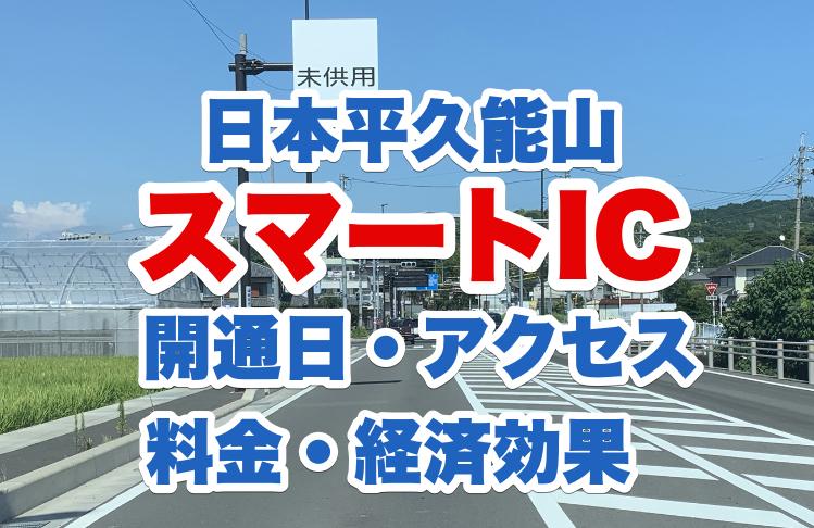 日本平久能山スマートインターチェンジの画像