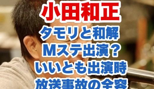 小田和正がタモリと和解でMステ2020年に出演時期はいつ?笑っていいとも放送事故の全容も