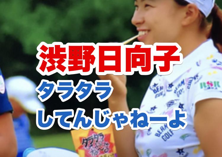 渋野日向子がタラタラしてんじゃねーよを食べる画像