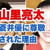 山里亮太と蒼井優の画像