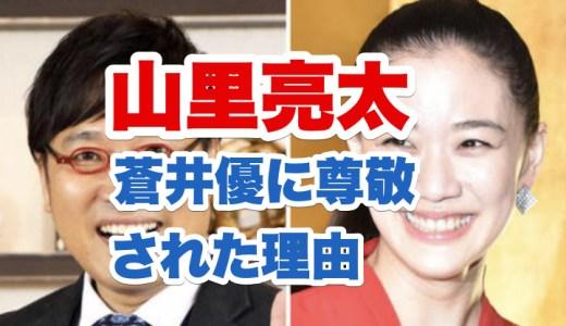 山里亮太が蒼井優に尊敬された理由は?意外とイケメンでモテた疑惑も調査