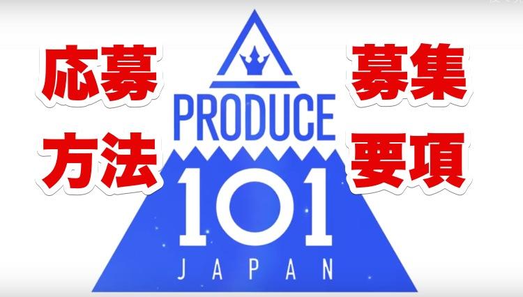 プロデュース101のロゴ画像