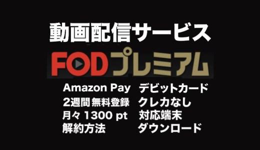 FODプレミアム無料トライアル登録と期間内解約の方法とAmazon Pay決済の使い方